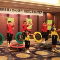 県生涯スポーツ連合20周年 各種友好団体意見交換