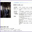 福岡市議会、議会基本条例制定に向けて 参考人招致(12月1日・来年1月15日)