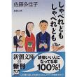 佐藤多佳子『しゃべれども しゃべれども』(新潮文庫)