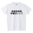 「赤坂自民亭 半端ないって」というTシャツが税込み2980円で販売されていた!
