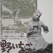 「旅の友・シネマ編」 (1)  『野いちご』