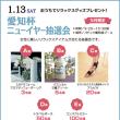 愛知杯、日経新春杯