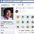 【Facebookページ「いいね」1,000超え、感謝!】