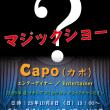 10月8日 マジックショー開催!! 「エンターテイナー Capo (カポ) 」