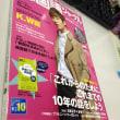 届かない『韓国語ジャーナル』・・・