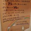 劇団ぼるぼっちょ 第4回公演 音楽劇 『ダンナー・ジェンダップ』千秋楽