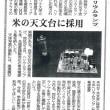 ミトリカのヘリウムランプ!茨城新聞に掲載