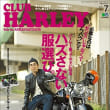 CLUB HARLEY (クラブハーレー) 2018年7月号 Vol.216[雑誌]