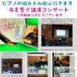 和歌山からリピートご依頼☆命を繋ぐ講演コンサート
