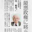 辺野古移設  政府が遅延損害金請求検討 1日2000万円 (毎日新聞)