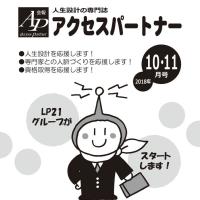 会報「10月11月号」印刷へ