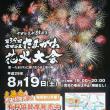 多摩川花火!世田谷と川崎の対決