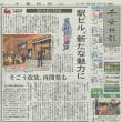 JR千葉駅 開店(一部は来年)