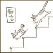 簡単更新/階段を降りる時