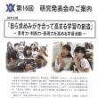 岐阜市立長良東小学校 研究発表会