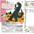 本のおまつり こどもの本ブックフェア2018 京都 に参加します!