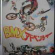 BMXアドベンチャー