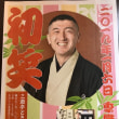 1月6日初笑」予約受付中!