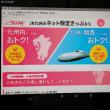 JR九州のネット限定きっぷ