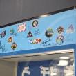 東京旅行⑭筑波宇宙センター