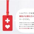 津山市「ヘルプマーク・カード」導入