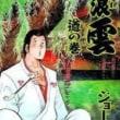 へぇーーーな煙草のお話🎵漫画「浮浪雲」 映画「武士の家計簿」 皇女和宮