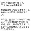 『Knights杯。御礼』