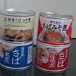 [YouTuber養成講座]健康診断前にサバ缶を食い続けたら・・・のブレークの仕方