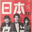 2015 第82回 日本ダービー 新聞広告その2