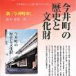 今井町の新しい歴史本が発行!