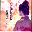 『自由を求めて!画家正子・R・サマーズの生涯』の中で紹介されたYやHは『母の問わず語り』が詳細の物語を!