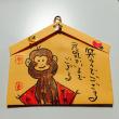 『折り紙で絵馬つくりました、絵手紙でお猿さん描きました。