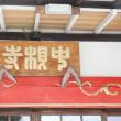 水戸の寺額