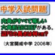 【中学入試問題】全3問!標準レベルのヒラメキ問題!
