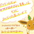 『クリスマスイーブイ絵チャ』開催します!