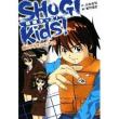 SHOGI kids!―謎のグラサン・レディス
