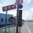 名松線全駅下車への道・後編(その2)