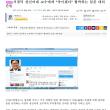 韓国捏造記事詳説