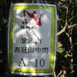 ㉛ 堂床山~西冠山縦走登山 : 坂歩こう会  UP7日目最終章