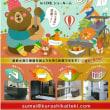 今週末は、㊏住まいづくり教室・㊐暮らし快適リフォームフェア開催します!!
