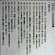 総合演習「基礎栄養学 ④」 Last