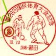 額田郵便局(第29回国民体育大会記念・S49.10.20)