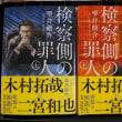 雫井脩介著 検察側の罪人 文春文庫