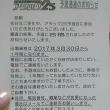 『アタック25』予選会の結果