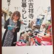 図書館で借りた本。井形慶子さん 東京 吉祥寺田舎暮らし