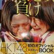 『腐ったら、負け』HKT48成長記