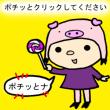 4月20日(金)キルトスペシャルくんを衝動買い!