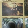 ブログ171103~05 祝・佐渡 初上陸の旅~資料パンフレット②佐渡金山