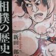 「平安時代の国家行事としての相撲大会・・「相撲の歴史」新田一郎氏著(4)