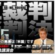 転載: 再掲:東京高裁の「不正選挙」追求裁判の顛末!司法が不正選挙の隠蔽に全面協力1